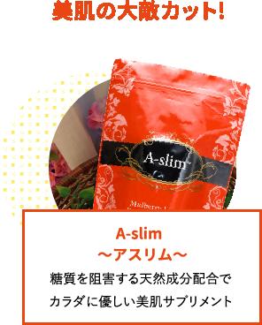 A-slim~アスリム~